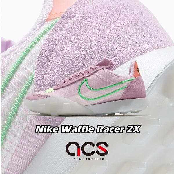 Nike 休閒鞋 Wmns Waffle Racer 2X 粉紅 綠 女鞋鬆餅格紋鞋底 運動鞋 【ACS】 CK6647-601