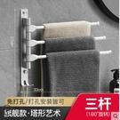 衛生間掛毛巾架免打孔旋轉多桿太空鋁毛巾桿浴室掛架宿舍置物架晾 NMS小明新品