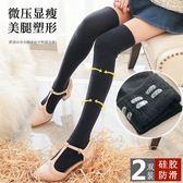 長筒過膝襪子女日系硅膠防滑學院風秋冬羊毛保暖高筒微壓力大腿襪 居享優品