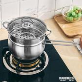 寶寶煮牛奶304不銹鋼小奶鍋煮湯泡面條不粘迷你小湯鍋加厚小蒸鍋YYS  凱斯盾數位3C