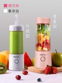 榨汁機高便攜式榨汁機家用水果小型充電迷你炸果汁機電動學生榨汁杯 雙11提前購