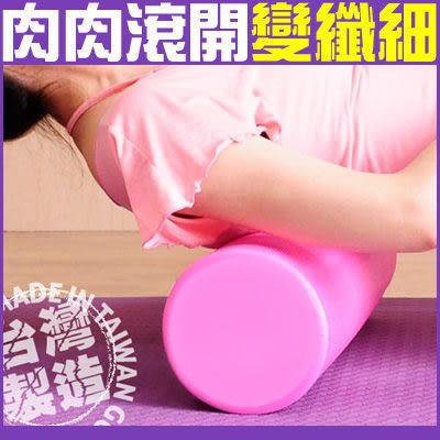 台製18吋瑜珈柱按摩滾輪棒滾筒美人棒運動健身紓緩伸展可搭配瑜珈墊鋪巾帶磚韻律抗力球磚拉繩