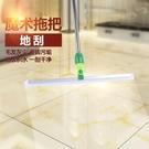 拖把 地板刮水器地刮地面衛生間硅膠家用掃水地刮子拖把酒店保潔專用