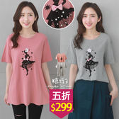 【五折價$299】糖罐子亮片花跳舞女孩圓領上衣→預購【E53223】