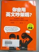 【書寶二手書T5/語言學習_JAA】你會用英文吵架嗎?_平松庚三