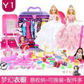 芭比娃娃 巴比換裝洋娃娃套裝大禮盒女孩公主夢想豪宅兒童玩具屋驚喜禮物 5色