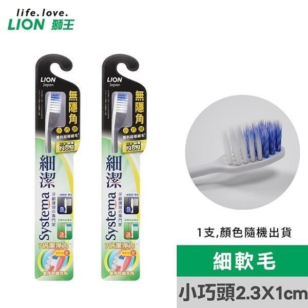 【南紡購物中心】獅王 細潔無隱角牙刷-小巧頭X12《顏色隨機出貨》