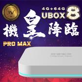 2020 全新機皇 安博盒子UBOX8 PRO MAX【純淨越獄版】台灣公司貨 影音娛樂新平台