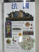 【書寶二手書T5/旅遊_BEG】法國 (絕版)_蕭淑君, DK編輯部