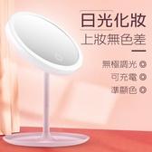 LED燈圓形化妝鏡 補光收納桌鏡 日光補妝鏡 彩妝鏡子 無極調光 USB充電 交換禮物