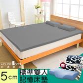 House Door 大和抗菌表布 5cm記憶床墊外宿組-雙人5尺質感灰
