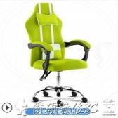 特賣辦公椅電腦椅家用辦公椅子靠背簡約轉椅老闆升降座椅主播可躺電競遊戲椅LX