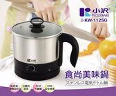 【中彰投電器】小澤Kozawa(1.2L)快煮美食鍋,KW-112SG【全館刷卡分期+免運費】