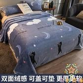 毛毯被子法蘭絨單人學生宿舍加厚保暖單件冬季毯子【奇妙商舖】