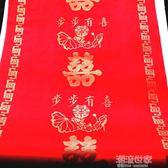 婚慶地毯一次性防滑加厚無紡布喜慶婚禮紅色結婚百年好合樓梯紅毯igo『潮流世家』