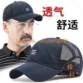 鴨舌帽中老年人帽子速干防曬遮陽棒球帽夏薄【橘社小鎮】