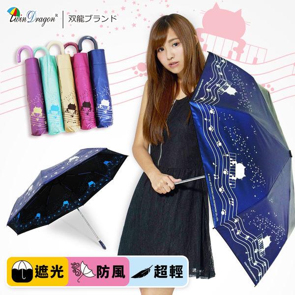 【JoAnne就愛你】妙芝貓皮彎頭三折傘晴雨傘-雙龍牌超防曬降溫陽傘B1950M