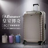 【世足決賽爭霸戰!100元加購千元行李箱】萬國通路Eminent行李箱9Q3輕量深鋁框 拉桿箱 旅行箱25吋