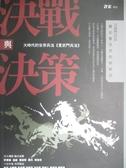 【書寶二手書T2/心理_IPJ】決戰與決策:大時代的生存兵法《言武門兵法》_許宏