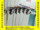 二手書博民逛書店書法罕見2004年全年共12期Y11403