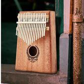 卡林巴琴17音拇指琴便攜式手指鋼