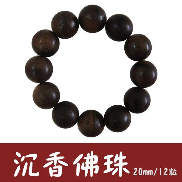 【如意檀香】【沉香佛珠20mm/12粒】手珠 拜拜 誦經 用品 佛珠 項鍊 EO057835