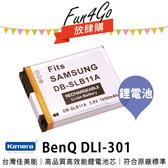 放肆購 Kamera BenQ DLI-301 高品質鋰電池 G1 G2F 保固1年 DLI301 SLB-11A 可加購 充電器