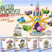 迷你積木遊樂園 小顆粒積木 兒童益智玩具(共5款)