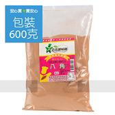 八角粉,600g/包