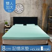 House Door 大和抗菌防螨布套 8cm記憶床墊-雙大6尺(水湖藍)