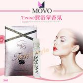 情趣香水 情趣用品 MOVO Tease費洛蒙香氛 (女用) 3ml ※雙12狂買節※