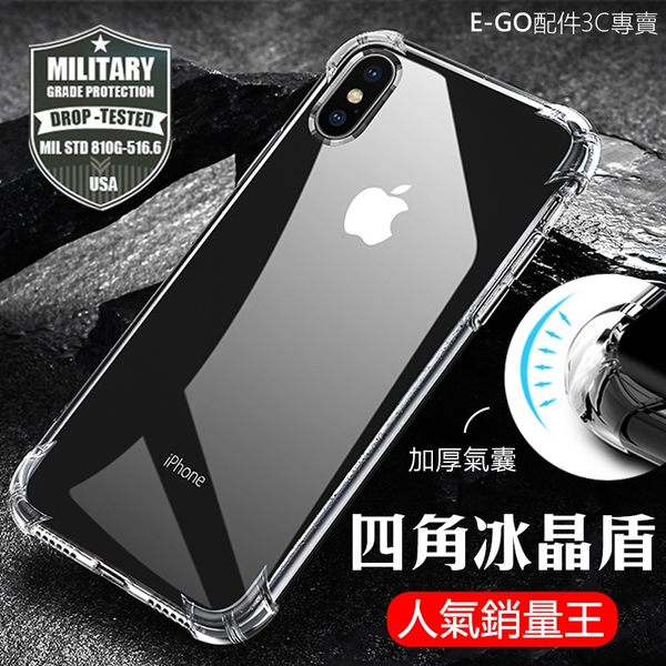 四角加厚 iPhone 6 6s 8 7 Plus 手機殼 冰晶護盾 空壓殼 透明 i8plus 保護殼 全包 軟殼 氣墊 防摔 保護套