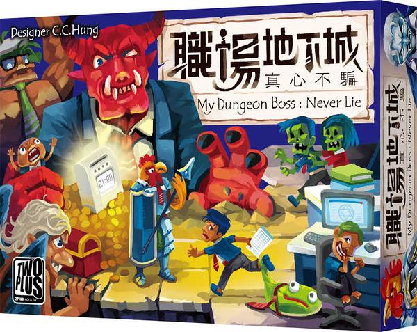 『高雄龐奇桌遊』職場地下城 真心不騙 My Dungeon Boss Never Lie 繁體中文版 ★正版桌上遊戲專賣店★