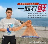 美式手拋網第四代飛盤魚網傳統撒網漁網捕魚網易拋網自動工具YYP 蜜拉貝爾