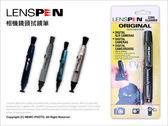 LensPen LP-1 LP1 拭鏡筆 單眼鏡頭清潔筆 公司貨 適 Canon Nikon Sigma Tamron★可刷卡★  薪創數位