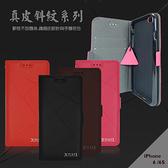 ●【福利品】真皮斜紋系列 Apple 蘋果 iPhone XR 6.1吋 / Xs Max 6.5吋 側掀皮套 可立式 插卡 保護套