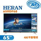 《麥士音響》 HERAN禾聯 65吋 4K電視 65RDF68