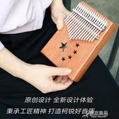柯銳便攜式17音卡林巴拇指琴卡淋巴KALINBA手撥初學者入門樂器琴 【原本良品】