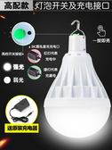 充電燈泡家用應急照明夜市燈擺地攤燈 超亮移動戶外可充電LED燈泡