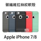 【妃凡】細緻拉絲!Apple iPhone 7 / 8 /SE(2020) 碳纖維 拉絲紋 軟殼 保護殼 軟殼 手機殼 005