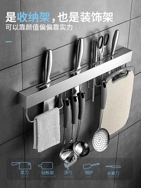 廚房置物架壁掛式304不銹鋼刀架菜刀用品用具刀具廚具收納免打孔 印巷家居