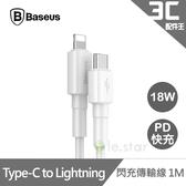 Baseus 倍思 小白系列 Type-C to Lightning 閃充傳輸線 1M 數據線 充電線 快充 傳輸