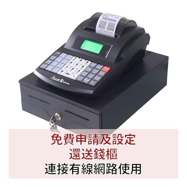 USHOW UM88紙本電子發票收銀機~符合財政部規格【新上市優惠價:13900元】