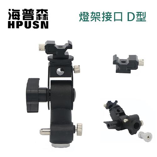 【EC數位】HPUSN 海普森 Flash Bracket D 燈架接口 D型燈座 萬用支架閃光燈支架D座