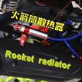 摩托車配件改裝散熱管踏板車火箭筒散熱器機油冷卻器【販衣小築】
