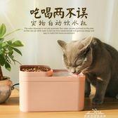 多功能貓咪飲水機自助喂食自動循環流動狗狗貓喝水神器寵物飲水器  『夢娜麗莎精品館』YXS
