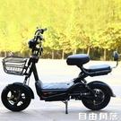 電動車新款電瓶車電動自行車成人雙人小型鋰電女性長跑王代步踏板CY  自由角落