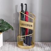 雨傘架 北歐雨傘架創意收納家用商用雨傘桶進門口放置筒放傘神器LOGO定制 MKS生活主義