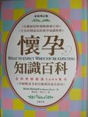 【書寶二手書T6/保健_MCV】最新增訂版-懷孕知識百科_Heidi Murkoff