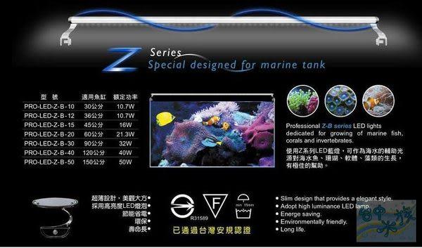 {台中水族} PRO-LED 水族燈具-5尺 海水缸專用跨燈 藍色-150cm---特價